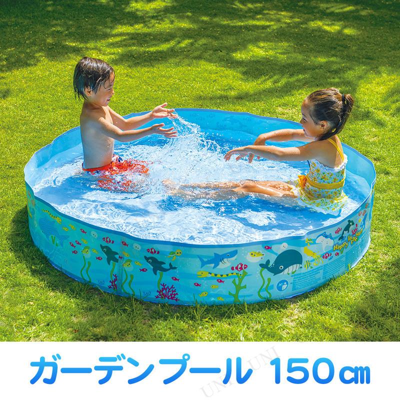 【取寄品】 ガーデンプール 150cm
