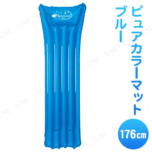 【取寄品】 ピュアカラーマット 176cm ブルーベリー