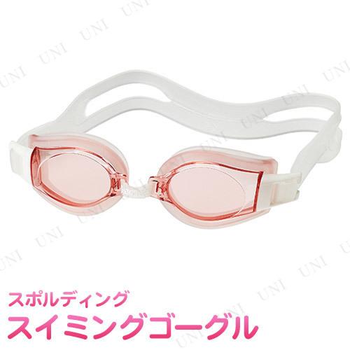 【取寄品】 スポルディング ゴーグル ピンク 大人用