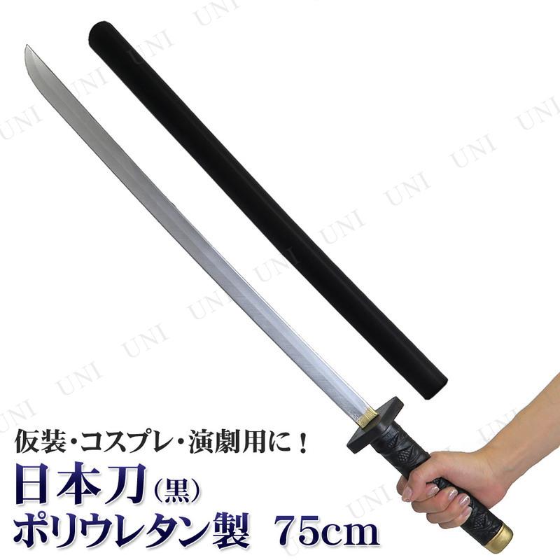 コスプレ 仮装 日本刀 75cm 黒 ポリウレタン製