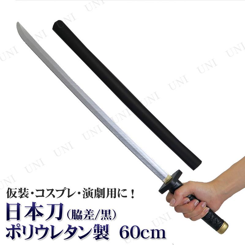 コスプレ 仮装 日本刀 60cm 黒 ポリウレタン製