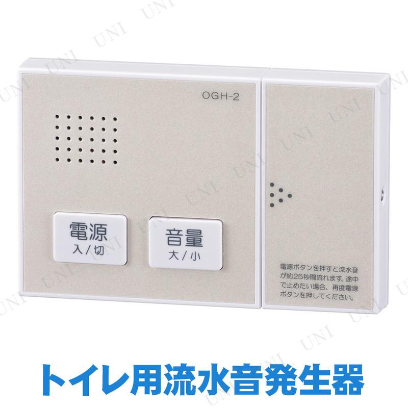 【取寄品】 流水音発生器 OGH-2