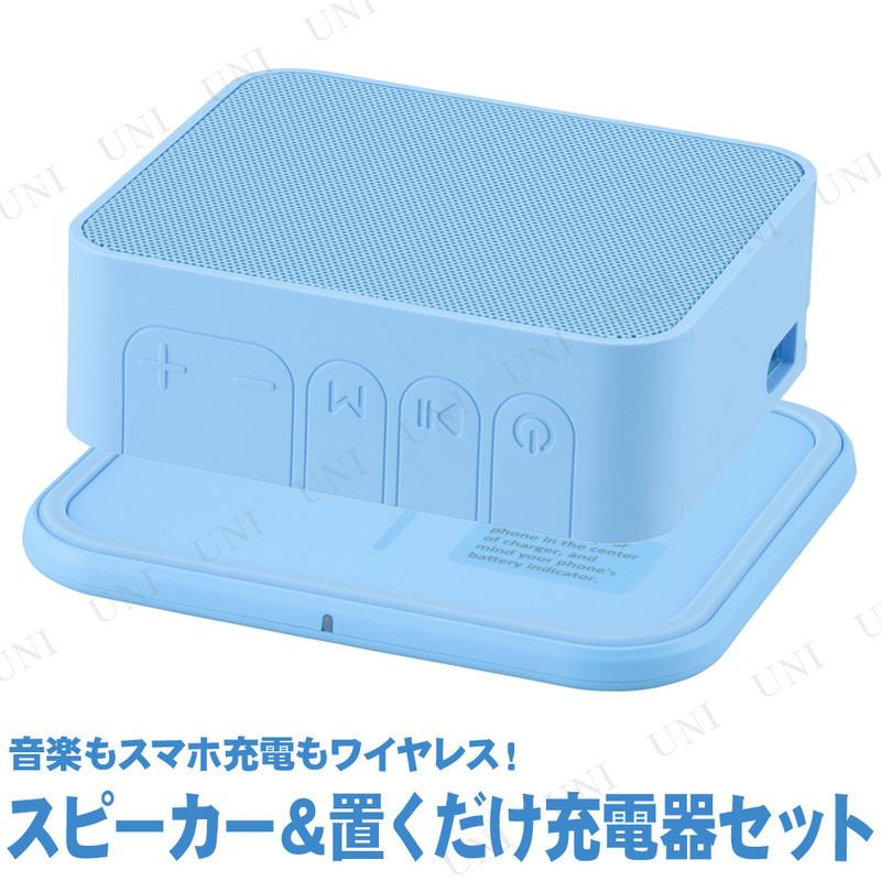 【取寄品】 ワイヤレス充電・スピーカー ブルー ASP-W460N-A