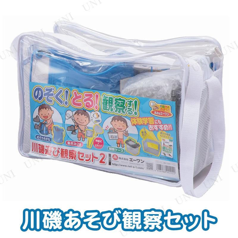 【取寄品】 川磯遊び観察セット2