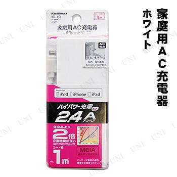 【取寄品】 カシムラ AC充電器ストレート 2.4A LN ホワイト 1m KL-10