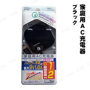 【取寄品】 カシムラ AC充電器ストレート 1m QC1.8A micro AJ-453