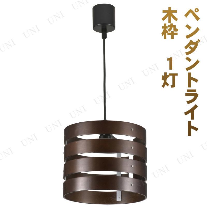 【取寄品】 ペンダントライト 木枠 1灯 電球別売 LT-Y10CW