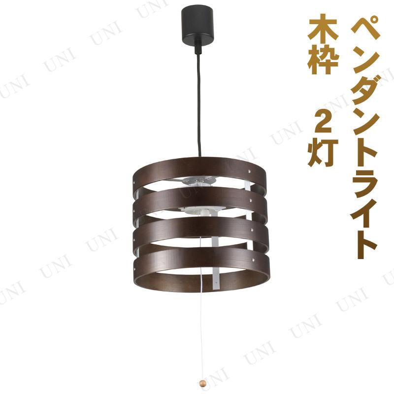 【取寄品】 ペンダントライト 木枠 2灯 電球別売 LT-Y20CW