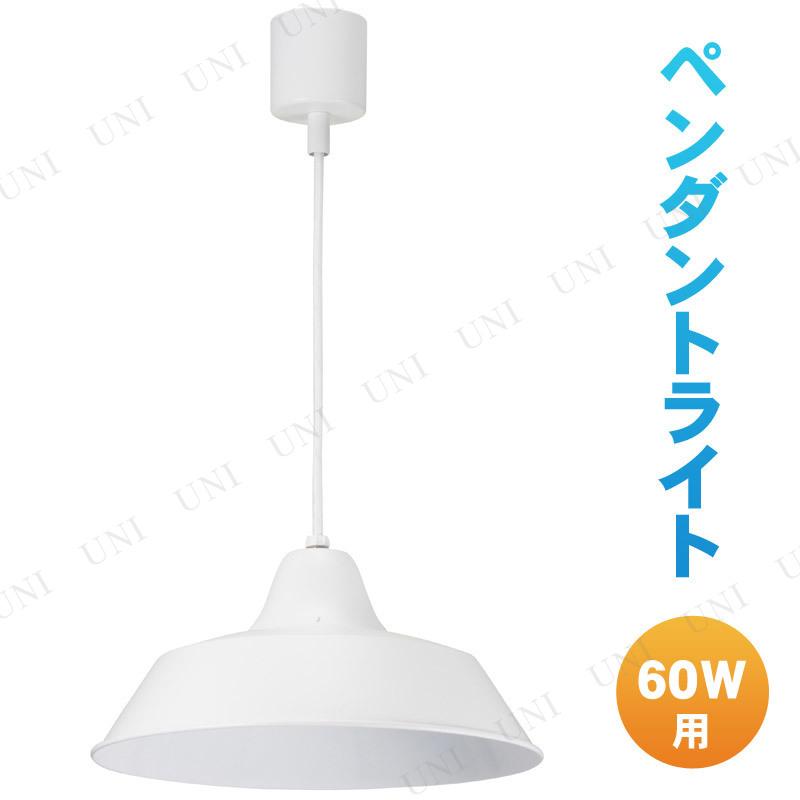 【取寄品】 ペンダントライト 60W用 ホワイト 電球別売 LT-Y10AW-W
