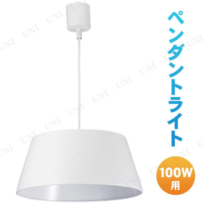【取寄品】 ペンダントライト 100W用 ホワイト 電球別売 LT-Y10BW-W