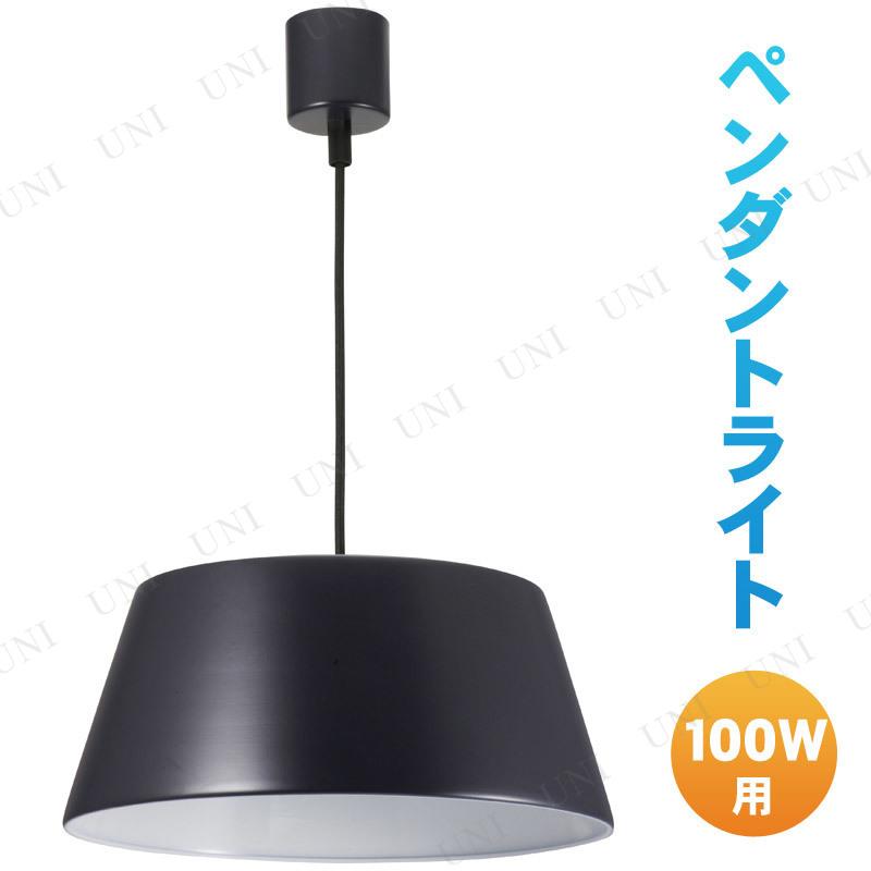 【取寄品】 ペンダントライト 100W用 ブラック 電球別売 LT-Y10BW-K