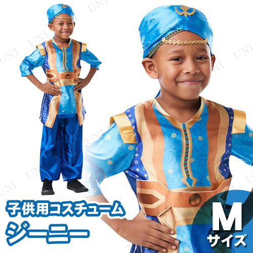 コスプレ 仮装 子供用ジーニー 実写版 M