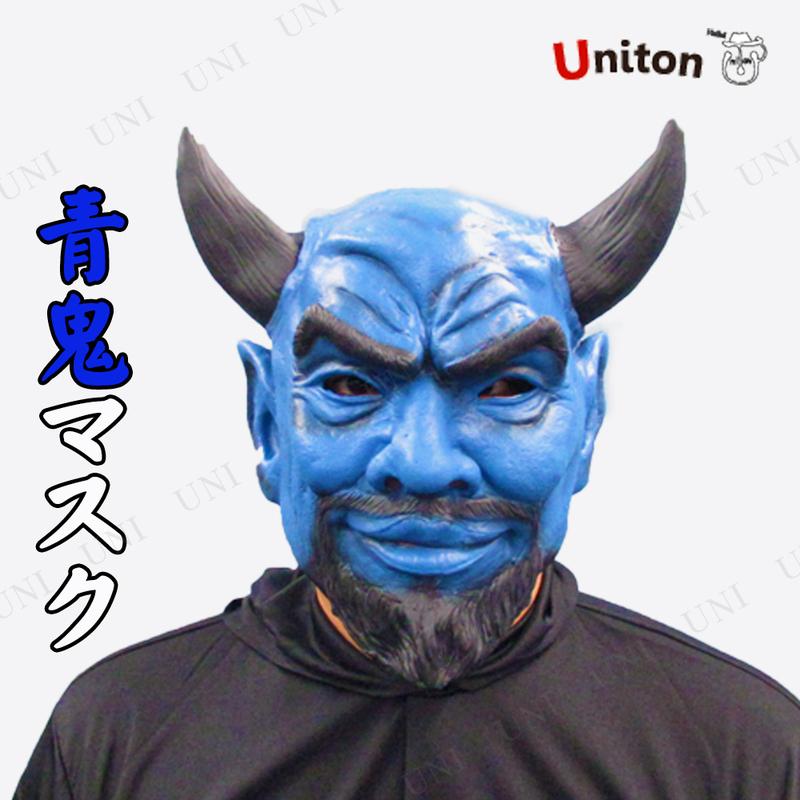 コスプレ 仮装 Uniton 青鬼マスク AoOni Mask