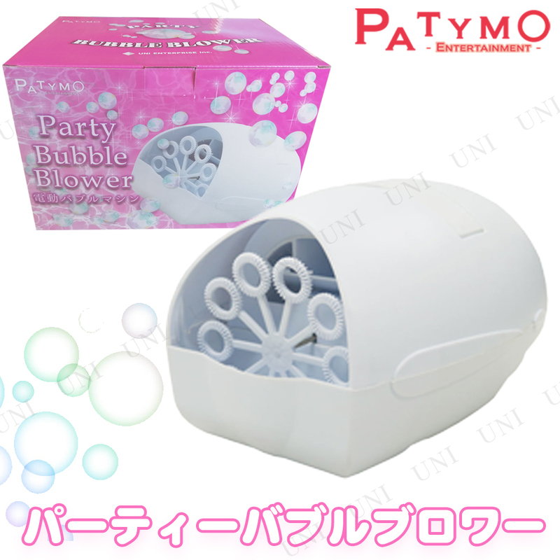 Patymo 電動バブルマシン(パーティーバブルブロワー)