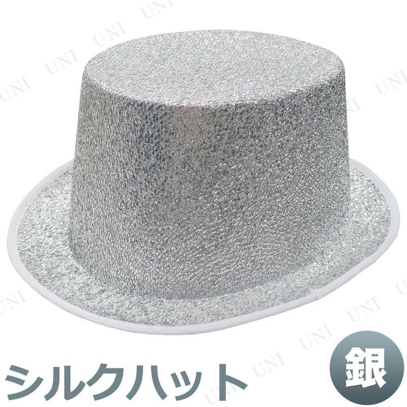 コスプレ 仮装 Uniton シルクハット  DX シルバー(ポリエステル製)