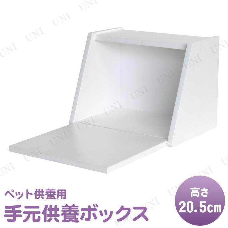 【取寄品】 ペット仏具 omoide no akashi / おもいでのあかし 手元供養BOX 小 ホワイト