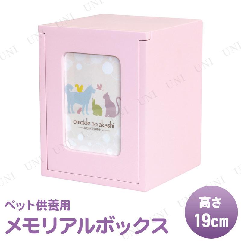 【取寄品】 ペット仏具 omoide no akashi / おもいでのあかし メモリアルBOX ライトピンク