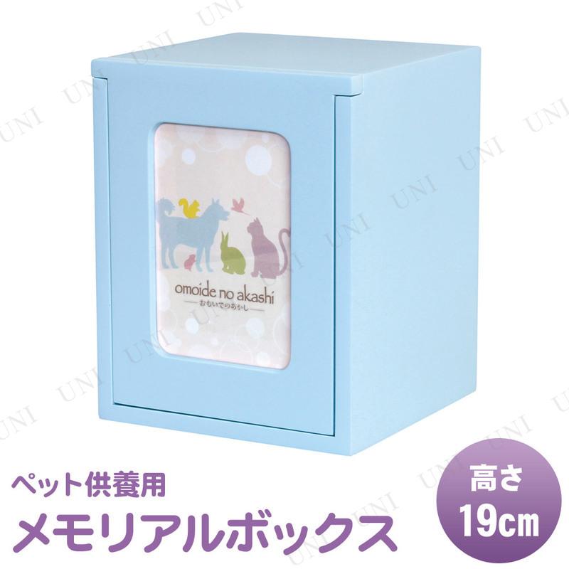 【取寄品】 ペット仏具 omoide no akashi / おもいでのあかし メモリアルBOX ライトブルー