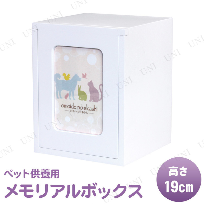 【取寄品】 ペット仏具 omoide no akashi / おもいでのあかし メモリアルBOX ホワイト