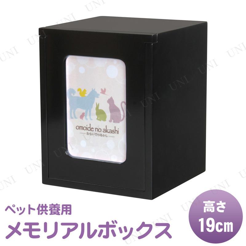 【取寄品】 ペット仏具 omoide no akashi / おもいでのあかし メモリアルBOX ブラック