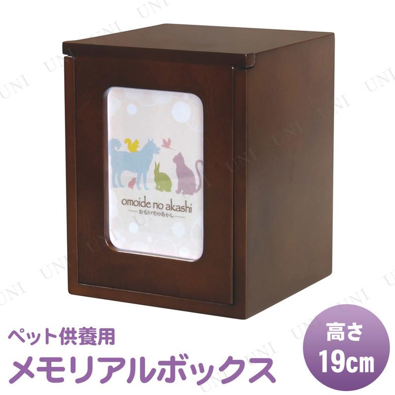 【取寄品】 ペット仏具 omoide no akashi / おもいでのあかし メモリアルBOX ブラウン