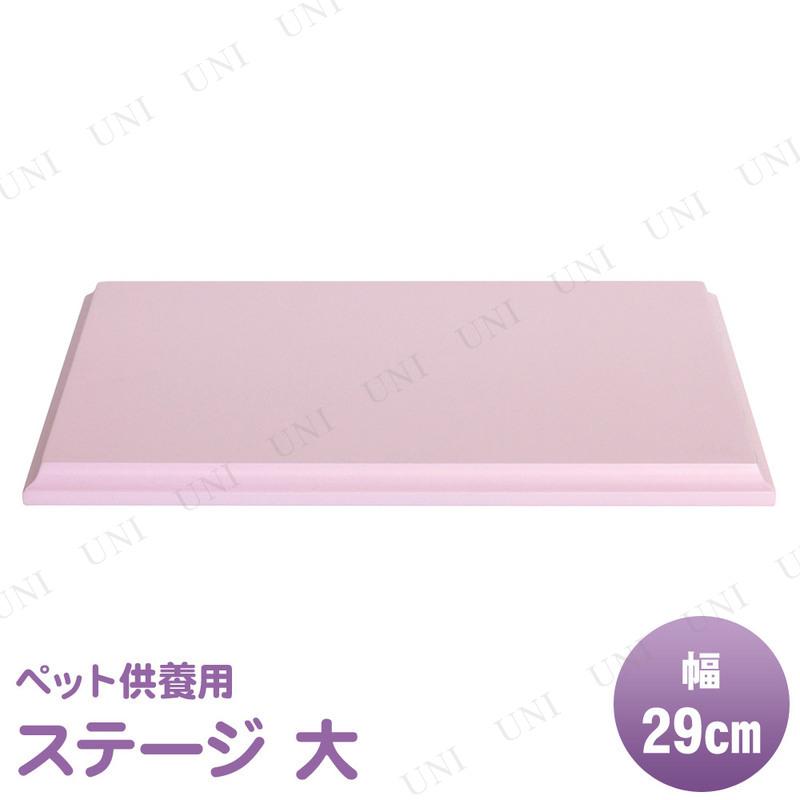 【取寄品】 ペット仏具 omoide no akashi / おもいでのあかし ステージ 大 ライトピンク