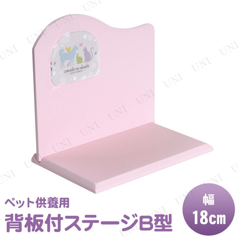 【取寄品】 ペット仏具 omoide no akashi / おもいでのあかし 背板付ステージ B型 ライトピンク