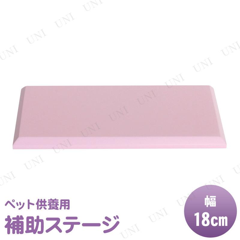 【取寄品】 ペット仏具 omoide no akashi / おもいでのあかし 補助ステージ ライトピンク