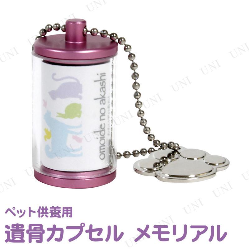 【取寄品】 ペット仏具 omoide no akashi / おもいでのあかし 遺骨カプセル メモリアル ピンク