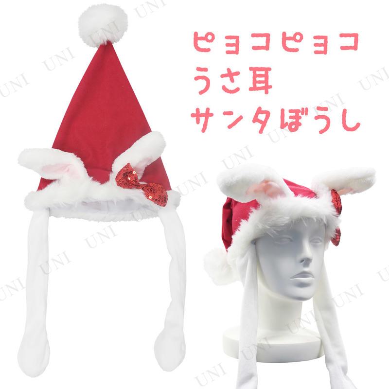 ピョコピョコうさ耳サンタ帽子