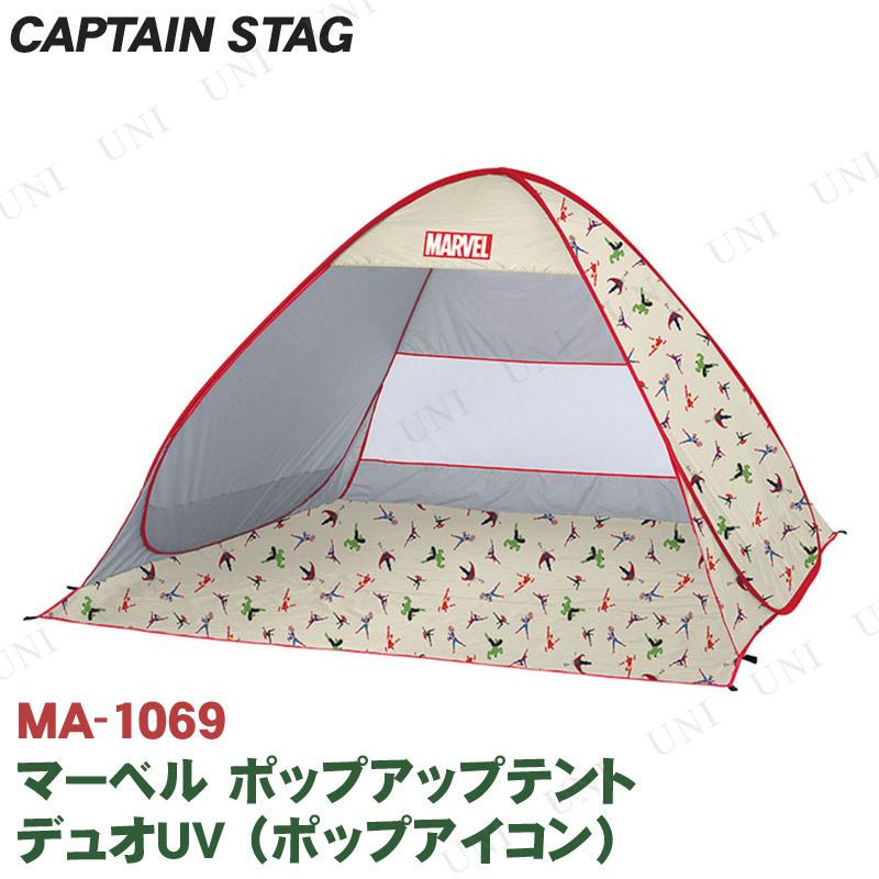 【取寄品】 CAPTAIN STAG(キャプテンスタッグ) マーベル ポップアップテントデュオUV ポップアイコン MA-1069