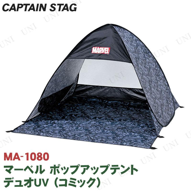 【取寄品】 CAPTAIN STAG(キャプテンスタッグ) マーベル ポップアップテントデュオUV コミック MA-1080