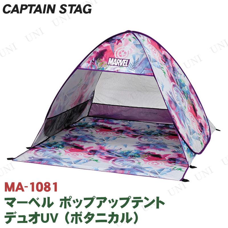 【取寄品】 CAPTAIN STAG(キャプテンスタッグ) マーベル ポップアップテントデュオUV ボタニカル MA-1081