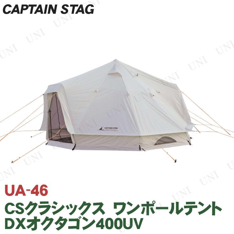 【取寄品】 CAPTAIN STAG(キャプテンスタッグ) CSクラシックス ワンポールテント DXオクタゴン400UV UA-46