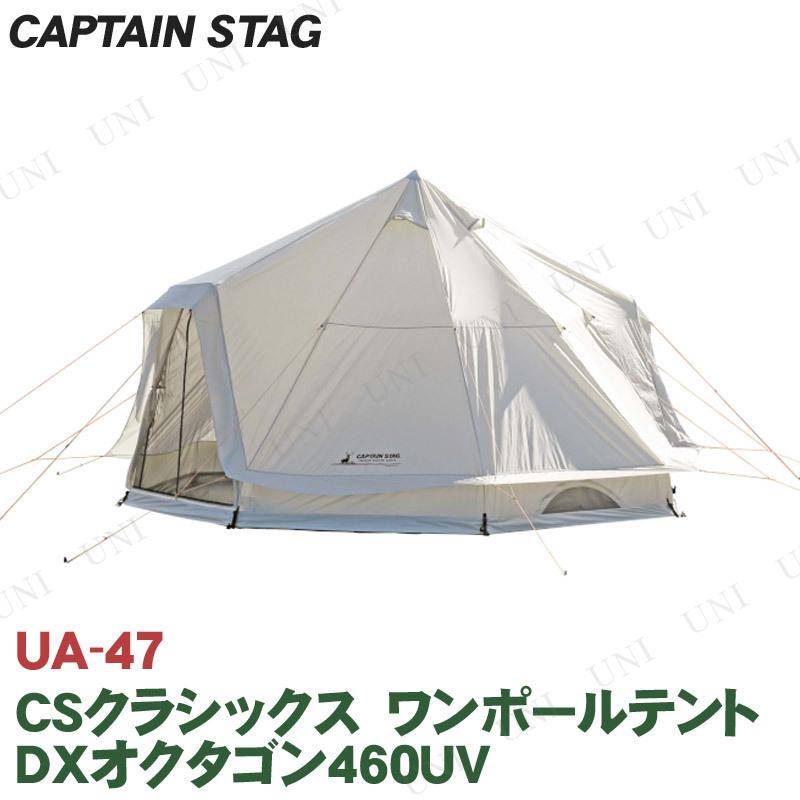 【取寄品】 CAPTAIN STAG(キャプテンスタッグ) CSクラシックス ワンポールテント DXオクタゴン460UV UA-47