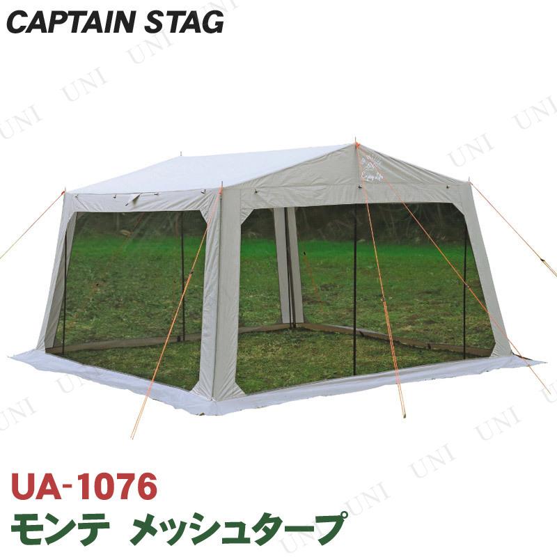 【取寄品】 CAPTAIN STAG(キャプテンスタッグ) モンテ メッシュタープ UA-1076