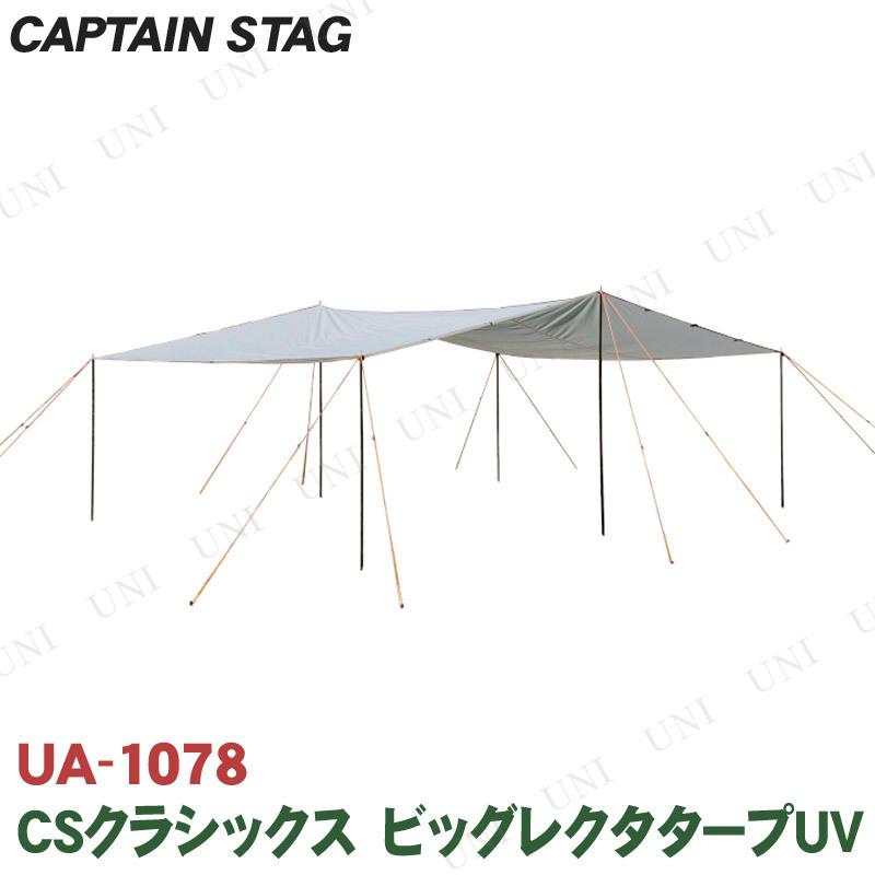 【取寄品】 CAPTAIN STAG(キャプテンスタッグ) CSクラシックス ビッグレクタタープUV UA-1078