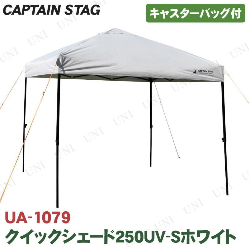 【取寄品】 CAPTAIN STAG(キャプテンスタッグ) クイックシェード250UV-Sホワイト キャスターバッグ付 UA-1079