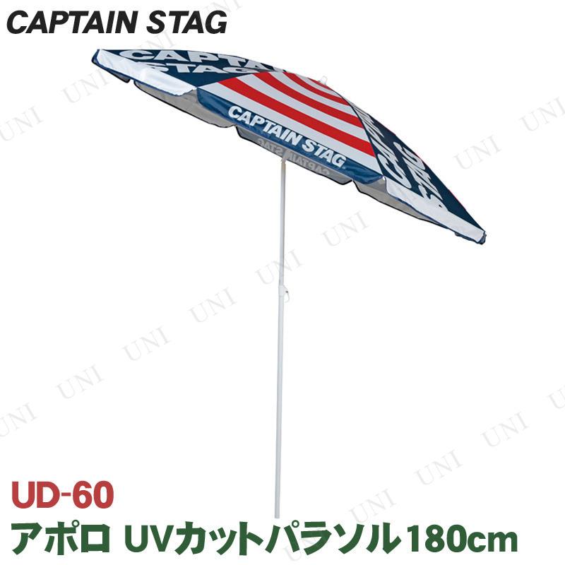【取寄品】 CAPTAIN STAG(キャプテンスタッグ) アポロ UVカットパラソル180cm レッド UD-60