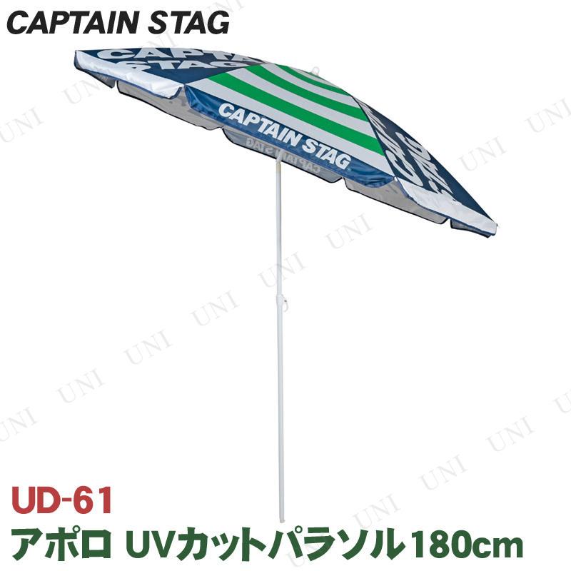 【取寄品】 CAPTAIN STAG(キャプテンスタッグ) アポロ UVカットパラソル180cm グリーン UD-61