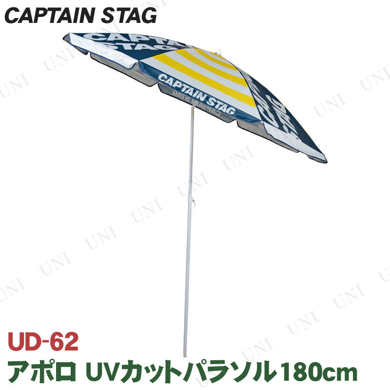 【取寄品】 CAPTAIN STAG(キャプテンスタッグ) アポロ UVカットパラソル180cm イエロー UD-62