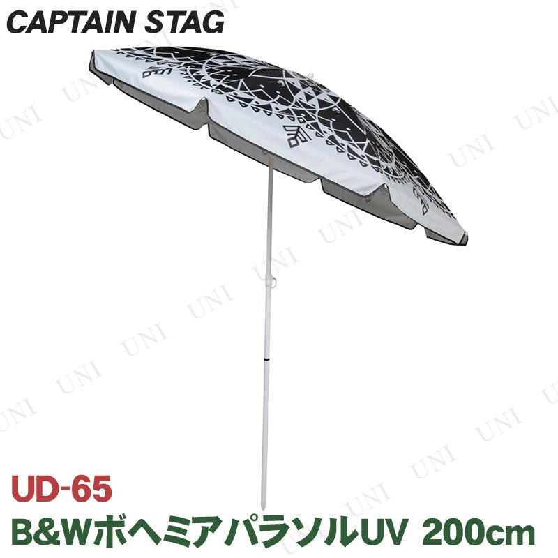 【取寄品】 CAPTAIN STAG(キャプテンスタッグ) B&WボヘミアパラソルUV 200cm UD-65