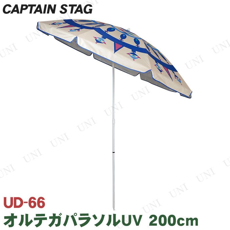 【取寄品】 CAPTAIN STAG(キャプテンスタッグ) オルテガパラソルUV 200cm UD-66