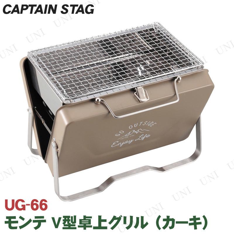 【取寄品】 CAPTAIN STAG(キャプテンスタッグ) モンテ V型卓上グリル カーキ UG-66