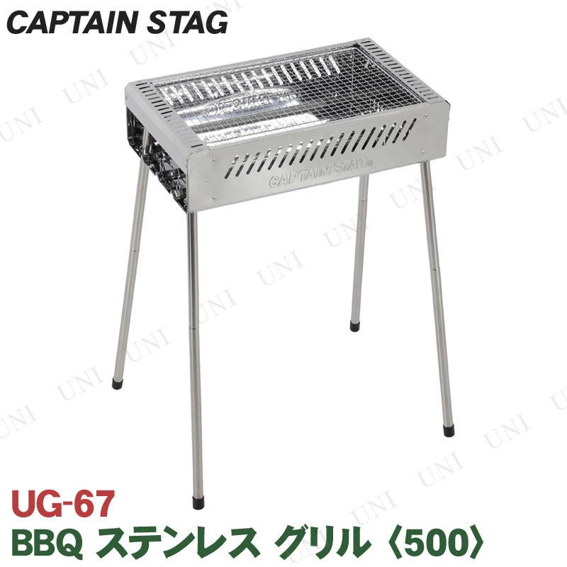 【取寄品】 CAPTAIN STAG(キャプテンスタッグ) BBQ ステンレス グリル 500 UG-67