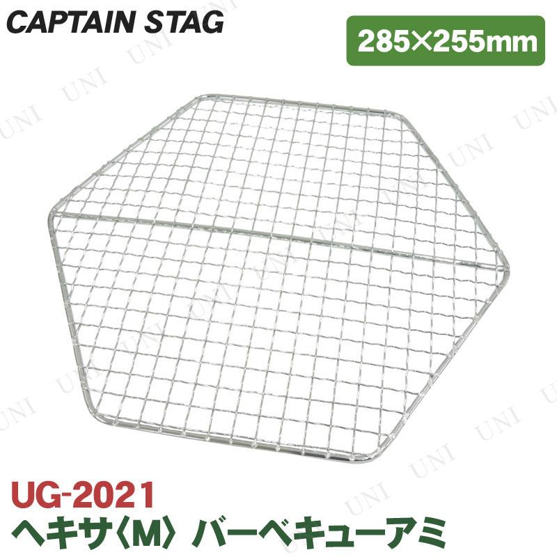 CAPTAIN STAG(キャプテンスタッグ) ヘキサM バーベキューアミ 285×255mm UG-2021