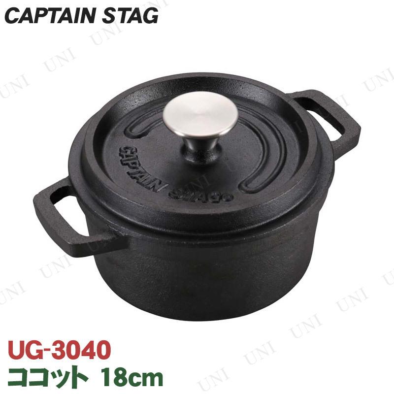【取寄品】 CAPTAIN STAG(キャプテンスタッグ) ココット 18cm UG-3040