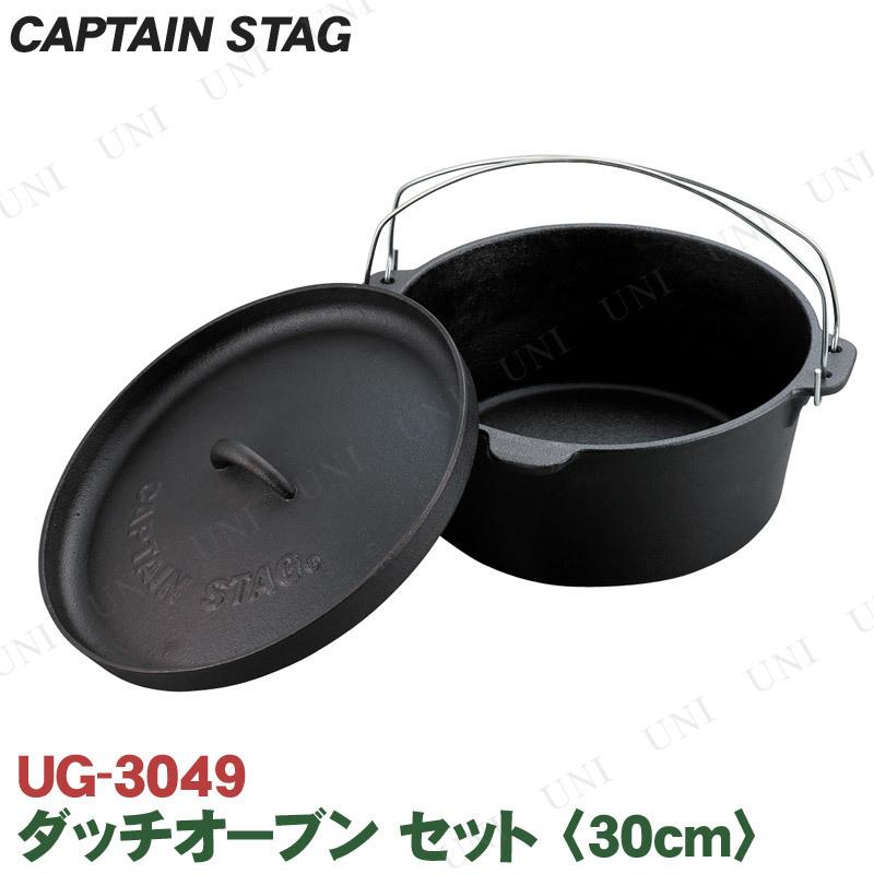 【取寄品】 CAPTAIN STAG(キャプテンスタッグ) ダッチオーブン セット 30cm UG-3049