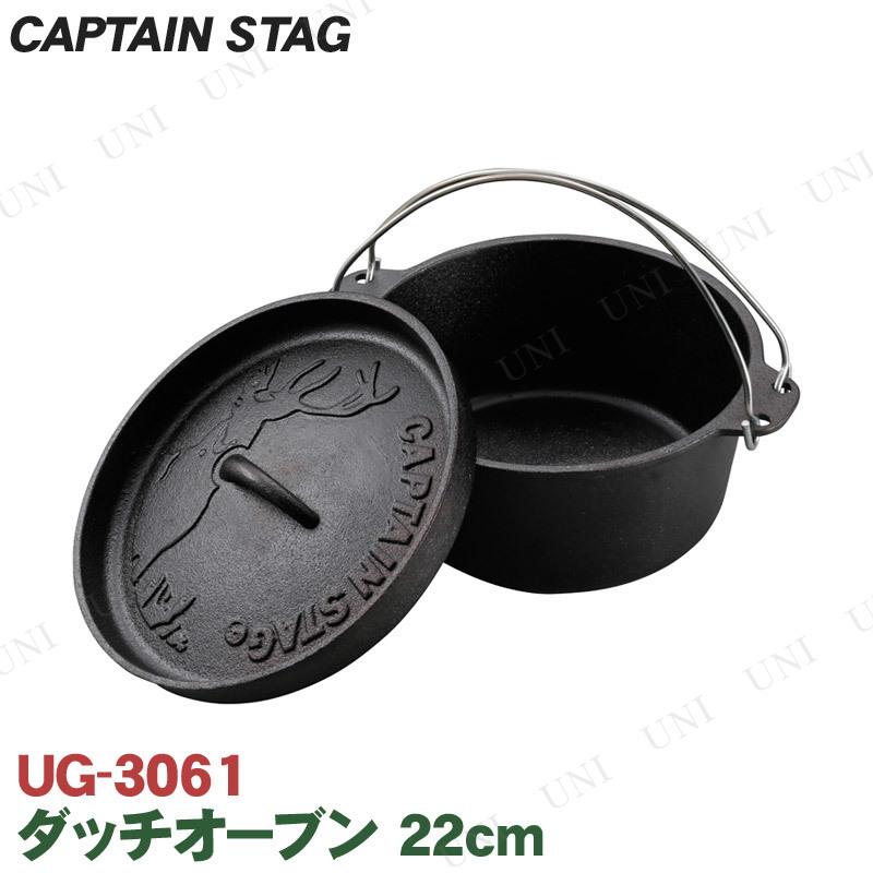 CAPTAIN STAG(キャプテンスタッグ) ダッチオーブン 22cm UG-3061