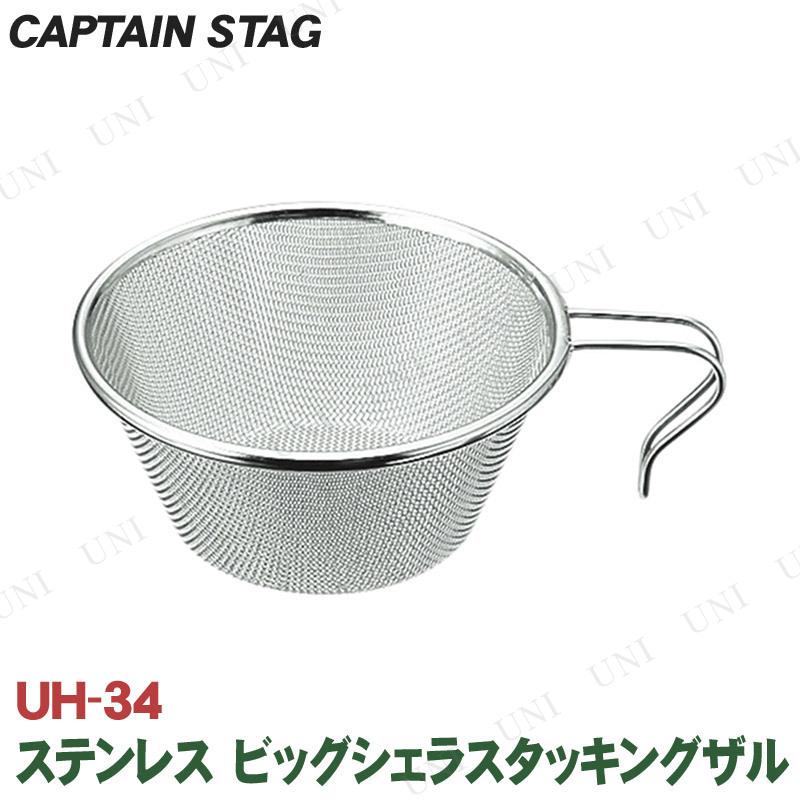 【取寄品】 CAPTAIN STAG(キャプテンスタッグ) ステンレス ビッグシェラスタッキングザル UH-34